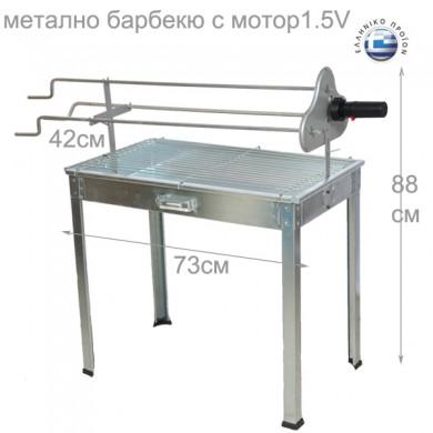 комплект-барбекю 152.лв