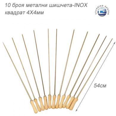 метални шишчета 4мм-ΙΝΟΧ