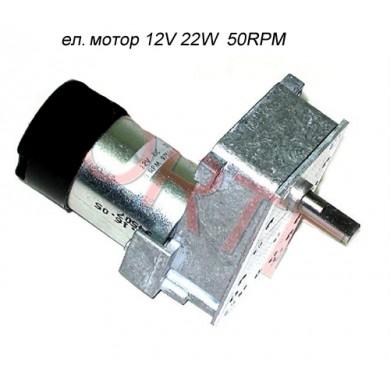 мотор 12V 12W 50 оборота