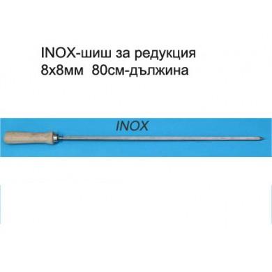 INOX-шиш за редукция 8x8мм- 80см