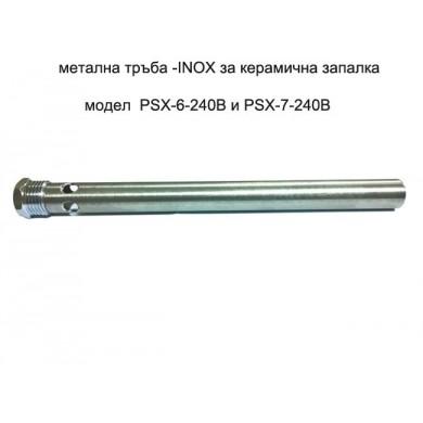 метална тръба за PSX-6-240B