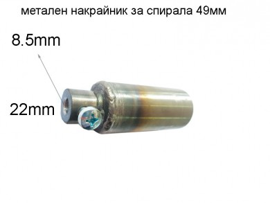 накрайник за спирала 49мм