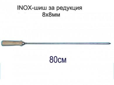Шиш за редукция 8x8мм- дължина 80см INOX