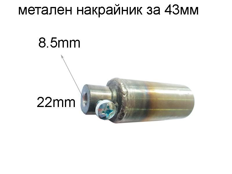 накрайник за спирала 43мм