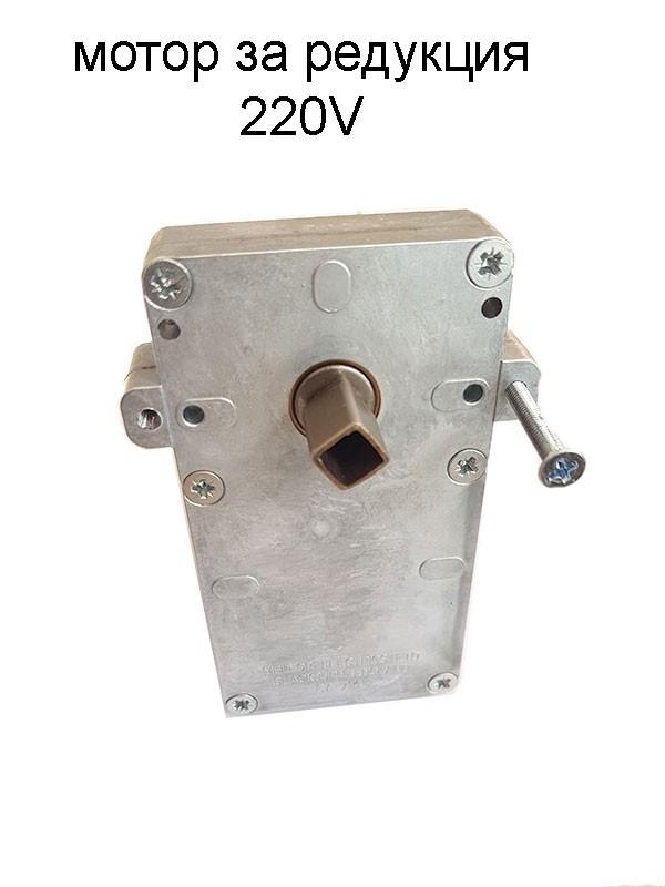 Мотор за двойна- тройна редукция