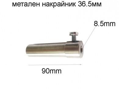 накрайник за спирала 36.5мм