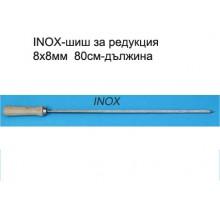 шиш за редукция- INOX 8х8мм-80см